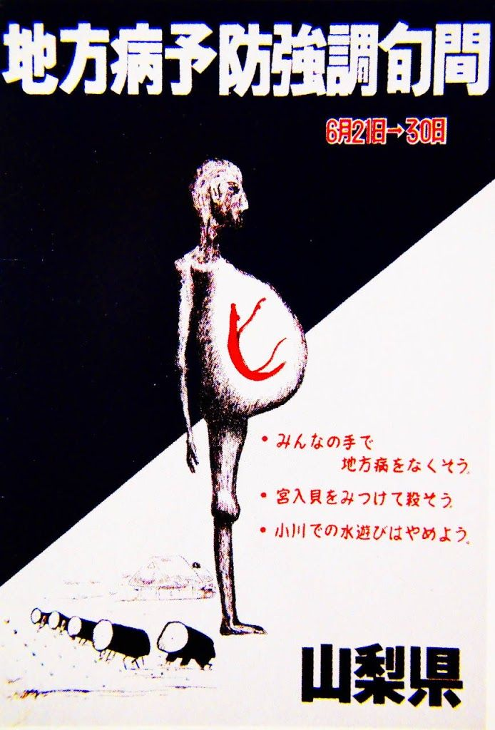 tokyo s creepy crawly parasite museum thought sight japanese graphic design graphic design posters old ads