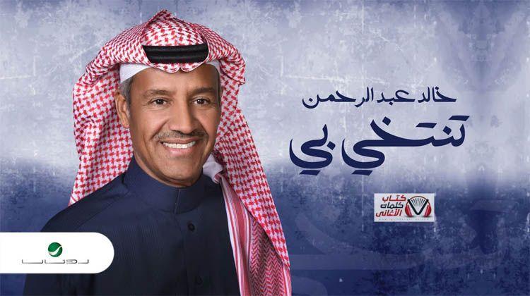 كلمات اغنية تنتخي بي خالد عبدالرحمن Beanie Fashion