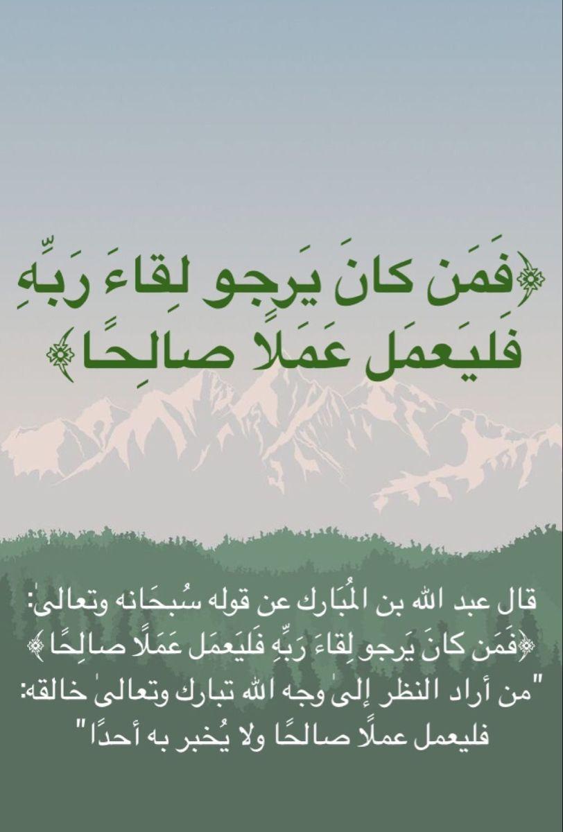 Pin By On آيات من الق رآن Arabic Calligraphy Faith Calligraphy