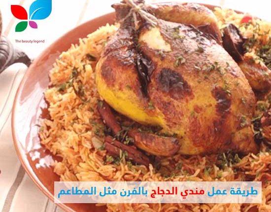 طريقة عمل مندي الدجاج بالفرن مثل المطاعم اسرار المندي Sehajmal Food Chicken Rice