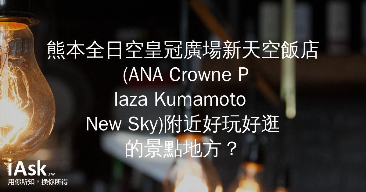 熊本全日空皇冠廣場新天空飯店 (ANA Crowne Plaza Kumamoto New Sky)附近好玩好逛的景點地方? by iAsk.tw