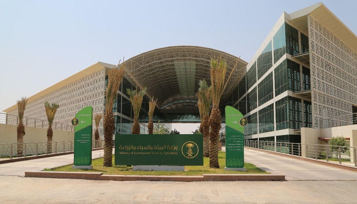 البيئة تطلق خدمة حجز المواعيد إلكترونيا لمراجعة جميع فروع الوزارة Fair Grounds Travel Grounds