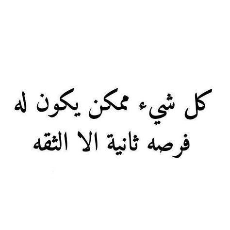دجلة الناصري On Twitter Proverbs Quotes Pretty Quotes Wisdom Quotes