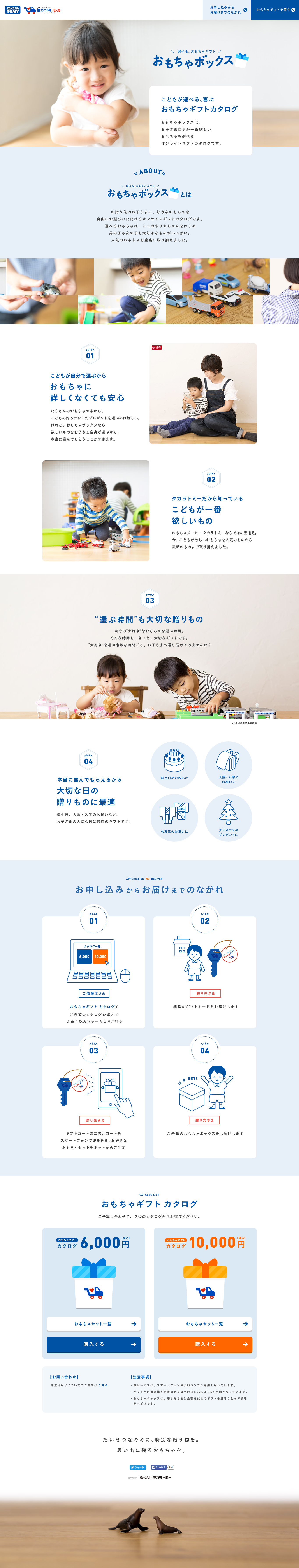 Gyazo - 選べる、おもちゃギフト おもちゃボックス | タカラトミーモール