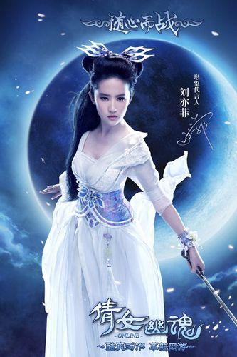 刘亦菲代言游戏倩女幽魂手机壁纸 640x960
