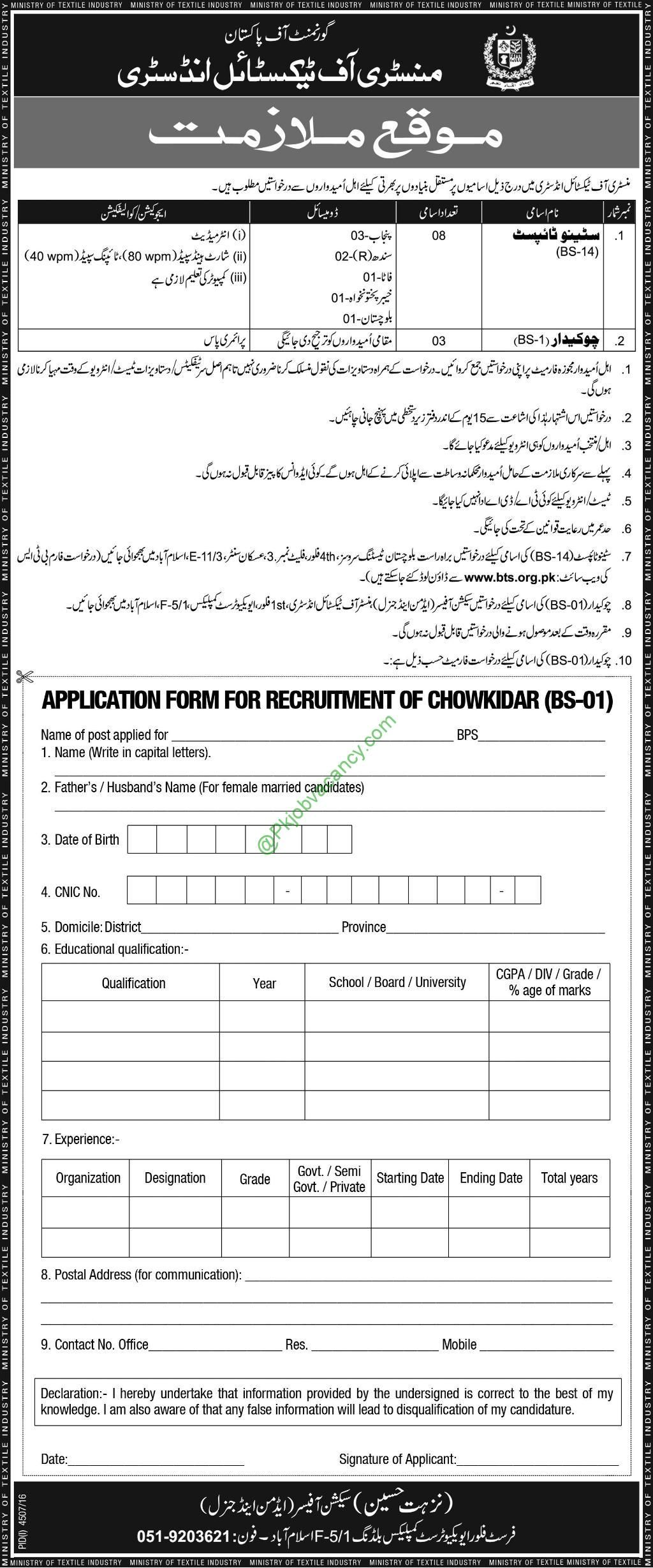 Ministry of Textile Industry Islamabad 2017 Jobs Application Form ...