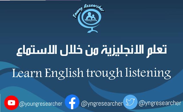 الشامل التعليمي تعلم الانجليزية من خلال الاستماع Learn English Tro Learn English Learning Listening
