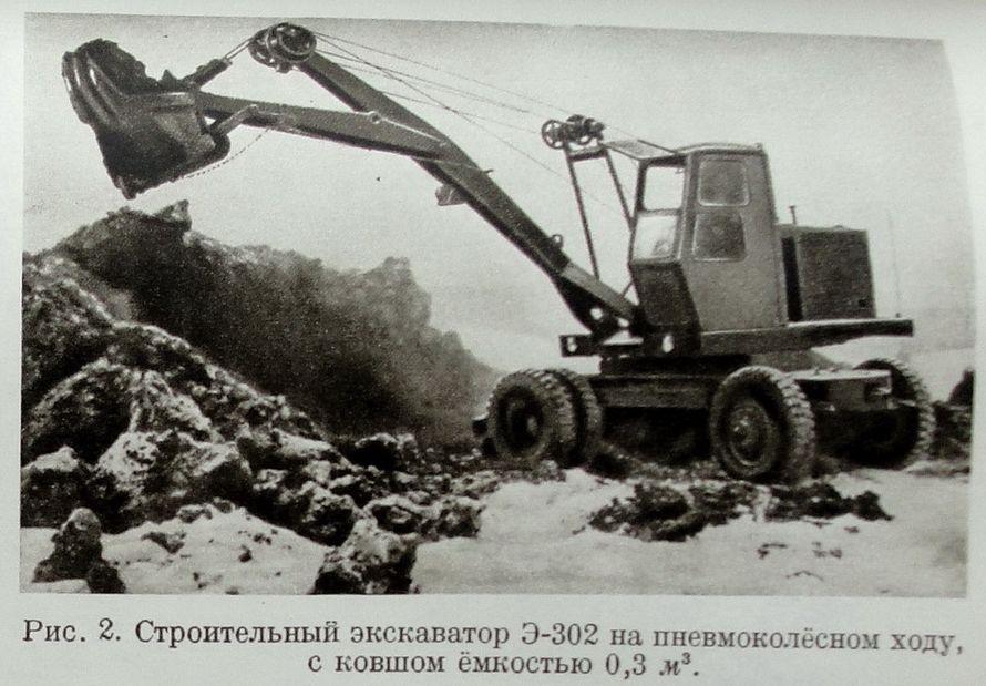 Экскаватор Э-302 Ленинградского экскаваторного завода с оборудованием прямой лопаты с ковшом емкостью 0,3 м3