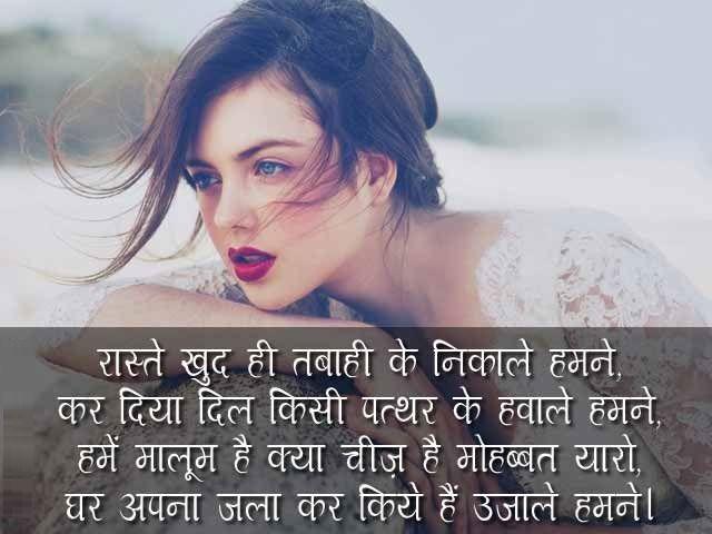 best love shayari in hindi for girlfriend 140 words