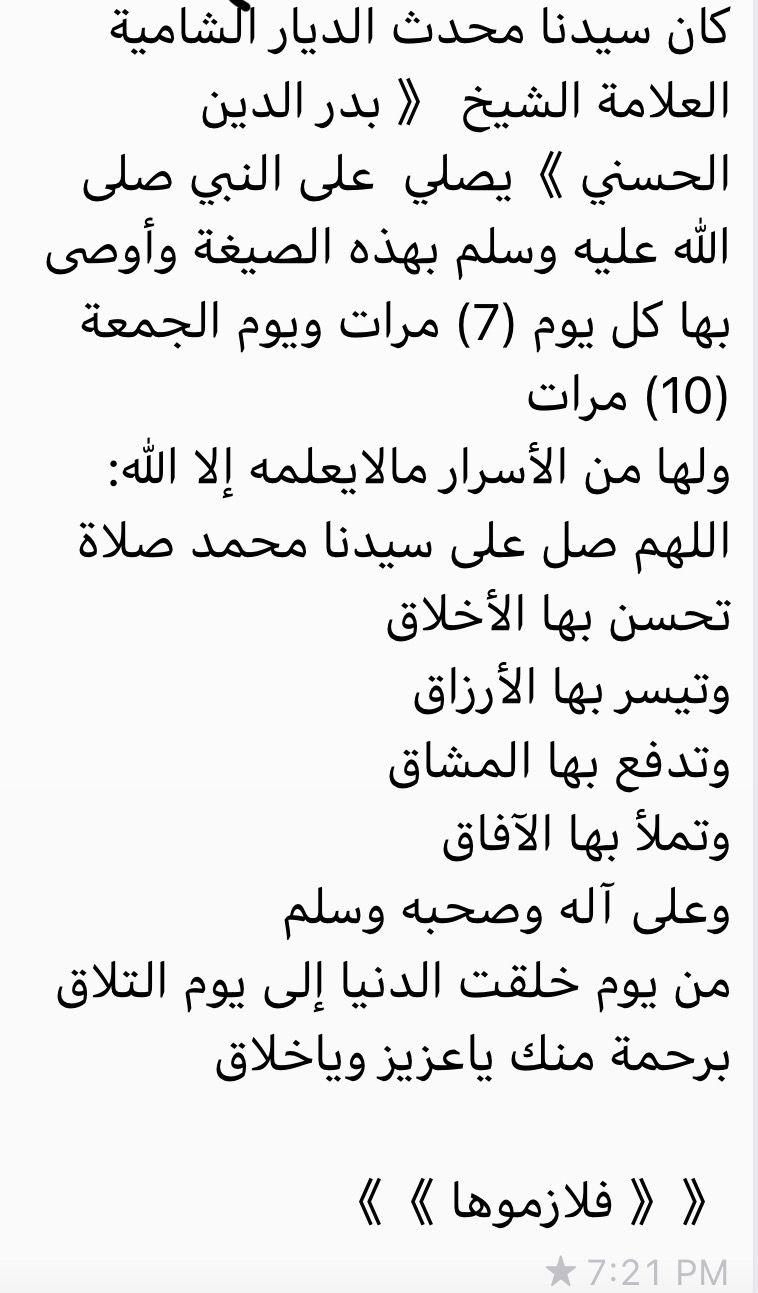 الحمد لله رب العالمين Islamic Art Pattern Little Prayer Islamic Art