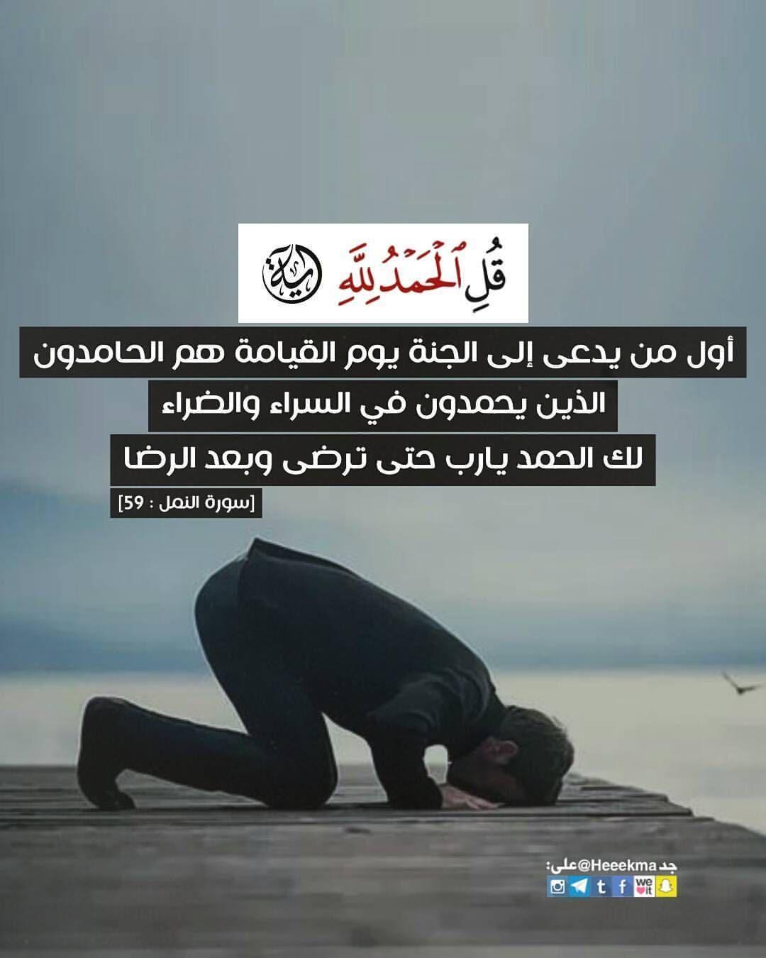 قل الحمدلله أول من يدعى إلى الجنة يوم القيامة هم الحامدون الذين يحمدون في السراء والضراء لك الحمد يا ر Quran Quotes Love Islamic Quotes Quran Quran Quotes