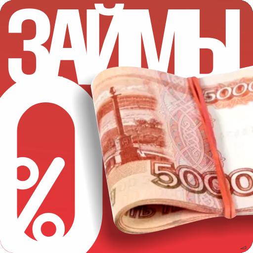 Zaimi.tv деньге онлайн на карту срочно