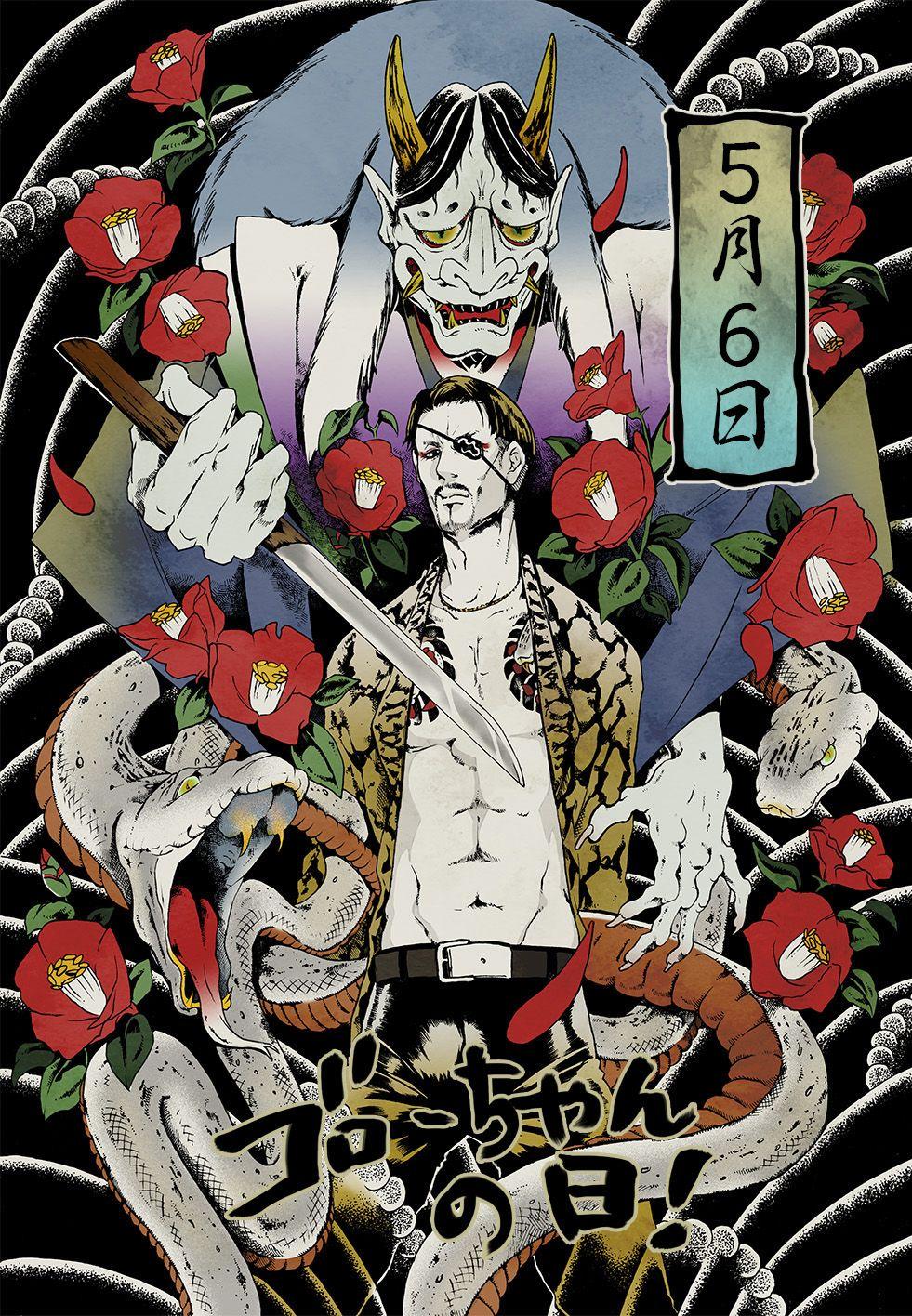 Goro Majima Geisha illustration, Yakuza anime