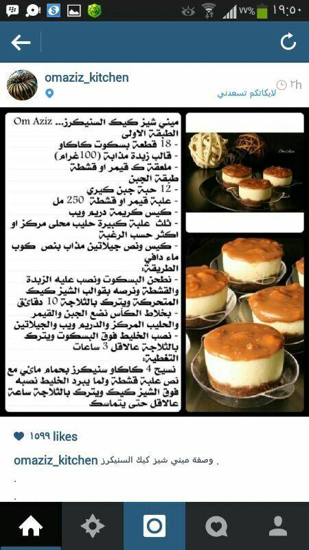 ميني تشيز كيك سنكرس Food And Drink Cooking Recipes Yummy Cakes