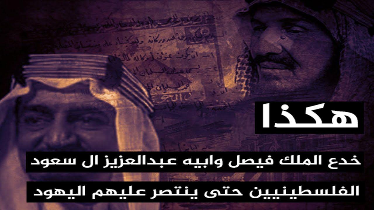 هكذا خدع الملك فيصل وابيه عبدالعزيز ال سعود الفلسطينيين حتى ينتصر عليهم Movie Posters Movies Poster