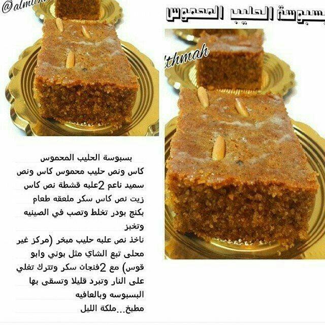 بسبوسه حليب محموس Sweets Recipes Arabic Food Food