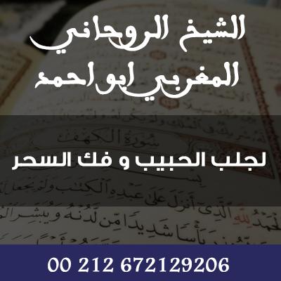 الشيخ الروحاني المغربي السوسي 00212672129206 فك السحر جلب الحبيب Arabic Calligraphy