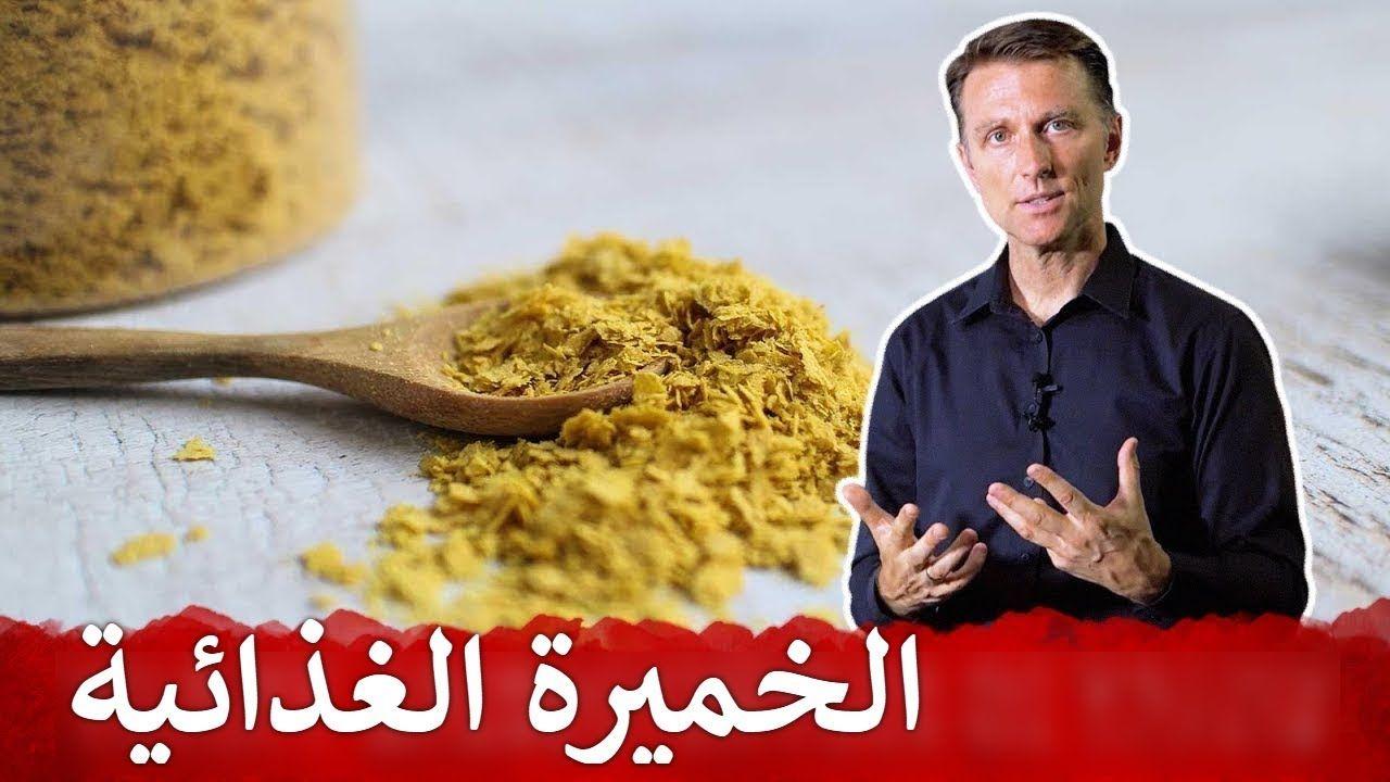 فوائد الخميرة الغذائية ليست خميرة الخبز دكتور بيرج Youtube Dr Berg Health Food Food