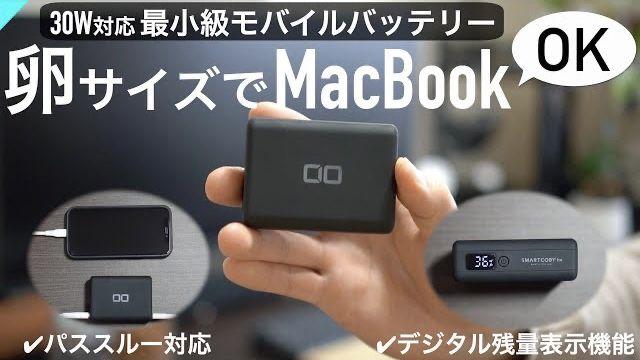 モバイルバッテリーで悩んでるならこれ 卵サイズで10000mah Cio Smartcoby Pro30w 2021 バッテリー モバイル デジタル