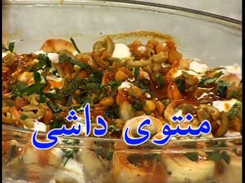 Ashpazi Mantoye Dashi آشپزی Food Sal Chicken