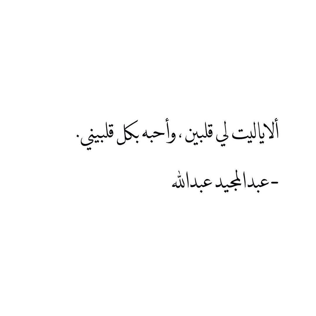 Pin By Mouthhila On احكي بهمسك شعر Arabic Calligraphy Quotes Instagram