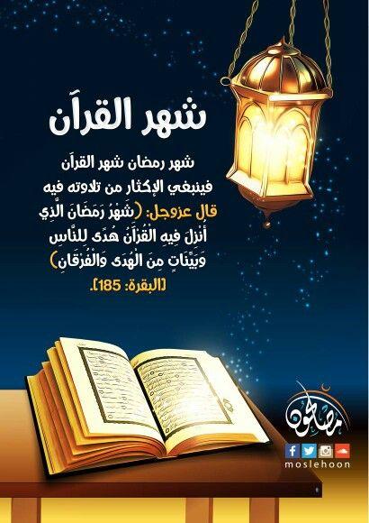 كيف حالك مع القرآن في رمضان رمضانك في مصلحون رمضان Moslehoon مصلحون Movie Posters Movies Quran