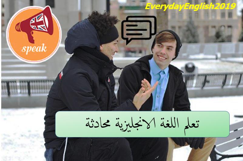 تعلم اللغة الانجليزية محادثة Learn English Learning How To Plan