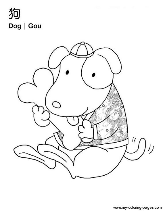 chinese zodiac animals coloring pages chinese zodiac animal dog chinese new year for kids. Black Bedroom Furniture Sets. Home Design Ideas
