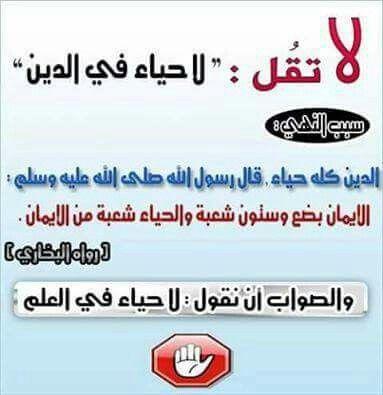 لا حياء فى العلم Hadeeth Islam Quran Ahadith