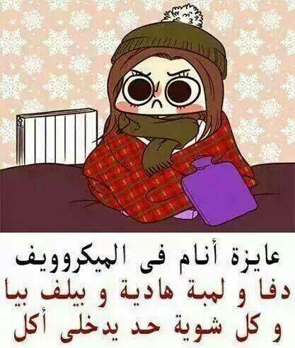 صور مضحكة و طريفة و أجمل خلفيات مضحكة Hd بفبوف Arabic Funny Funny Words Funny Jokes