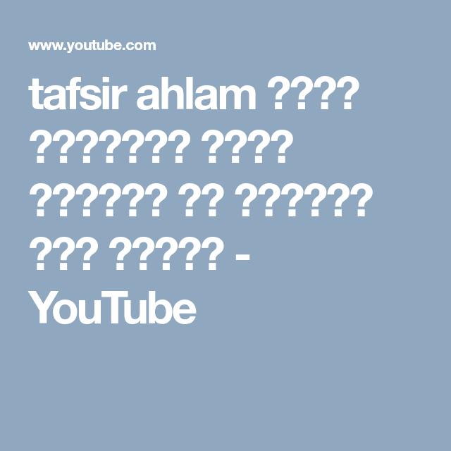 Tafsir Ahlam رؤية إسرافيل عليه السلام فى المنام ابن سيرين Youtube You Youtube Youtube Weather Screenshot