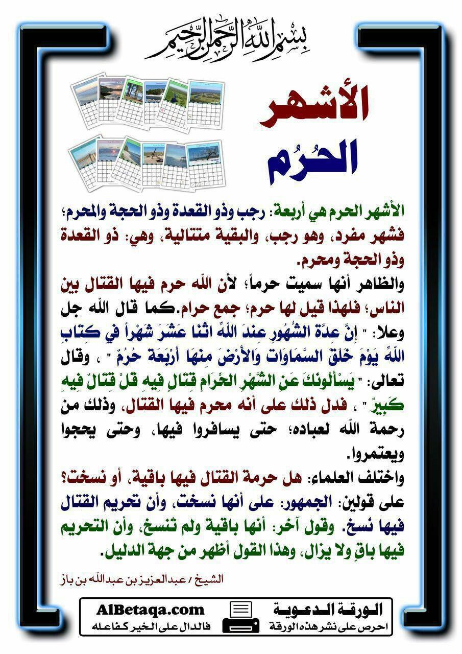 Pin By Iman Yousef On أقوال العلماء Learn Islam Prayers Islamic Qoutes