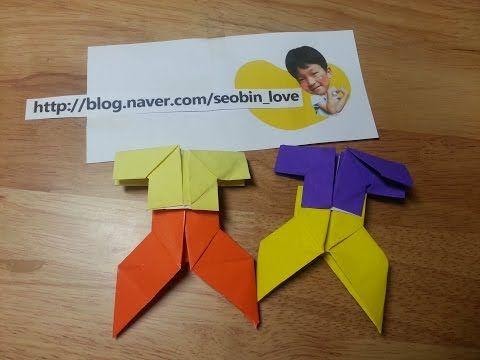 티셔츠 바지 종이접기♥origami - YouTube