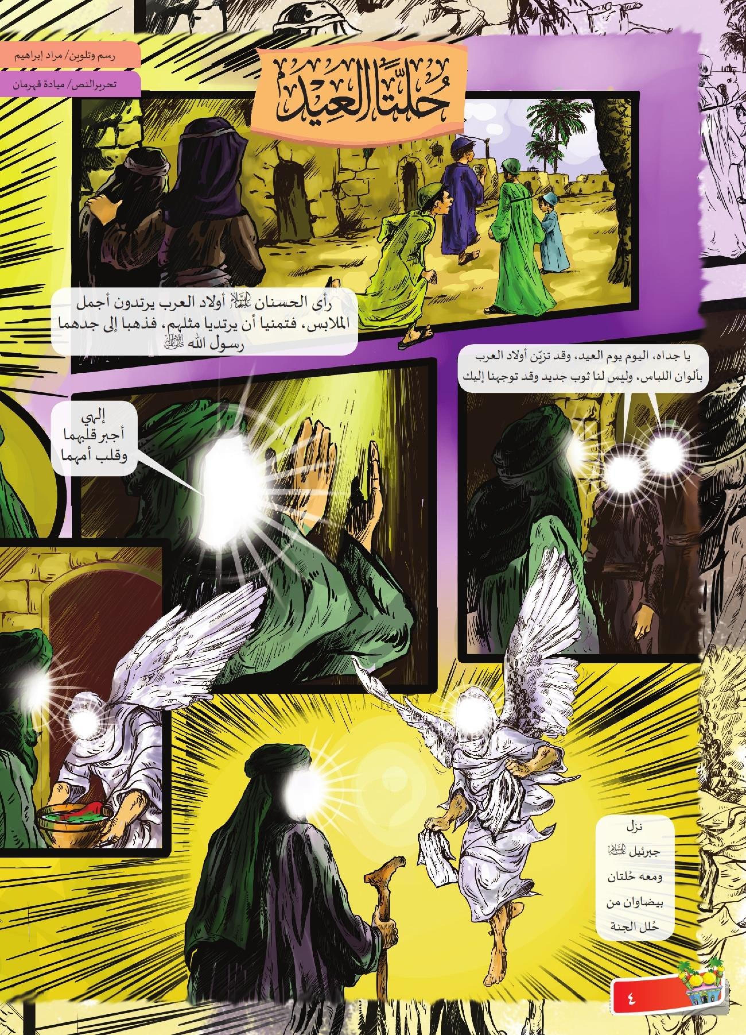 Pin By بسم الله الرحمن الرحيم On عربي Comic Book Cover Comic Books Book Cover