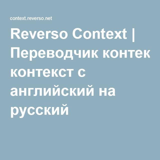 Perevodchik Kontekst S Anglijskij Na Russkij Anglijskij