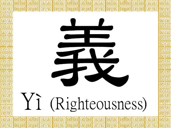 The Chinese Character For Righteousness Contains Broad Inner Meaning