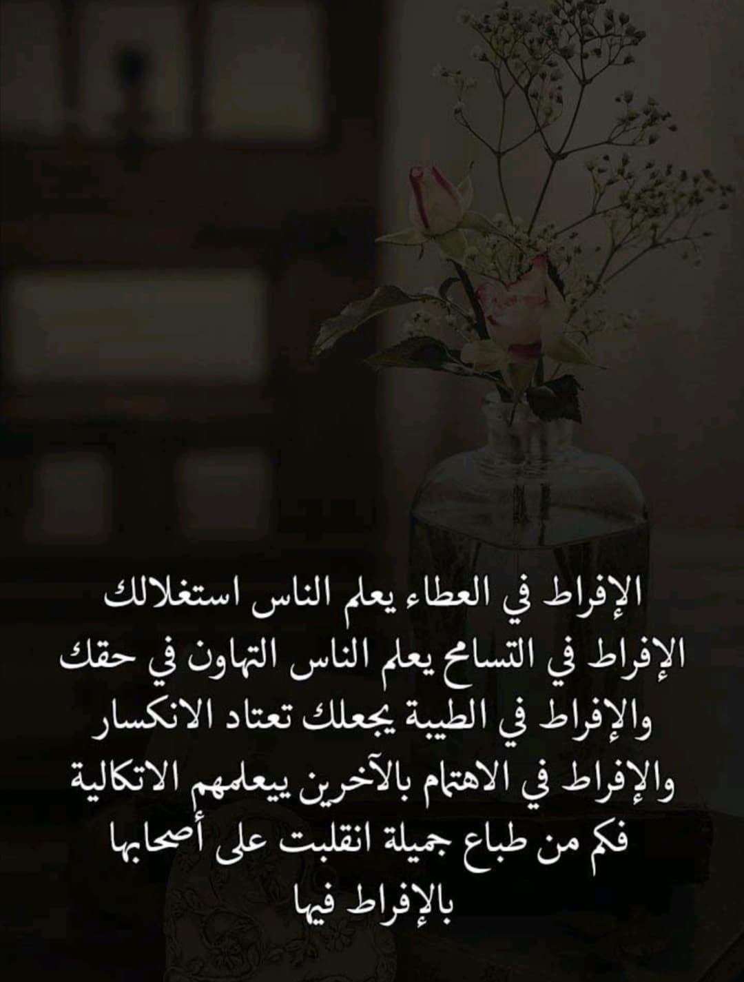 الإفراط في العطاء يعلم الناس إستغلالك Arabic Quotes Basketball Photography More Than Words