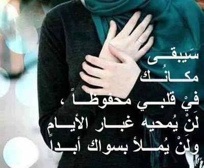ابدا لن انساك Love Quotes Words More Than Words
