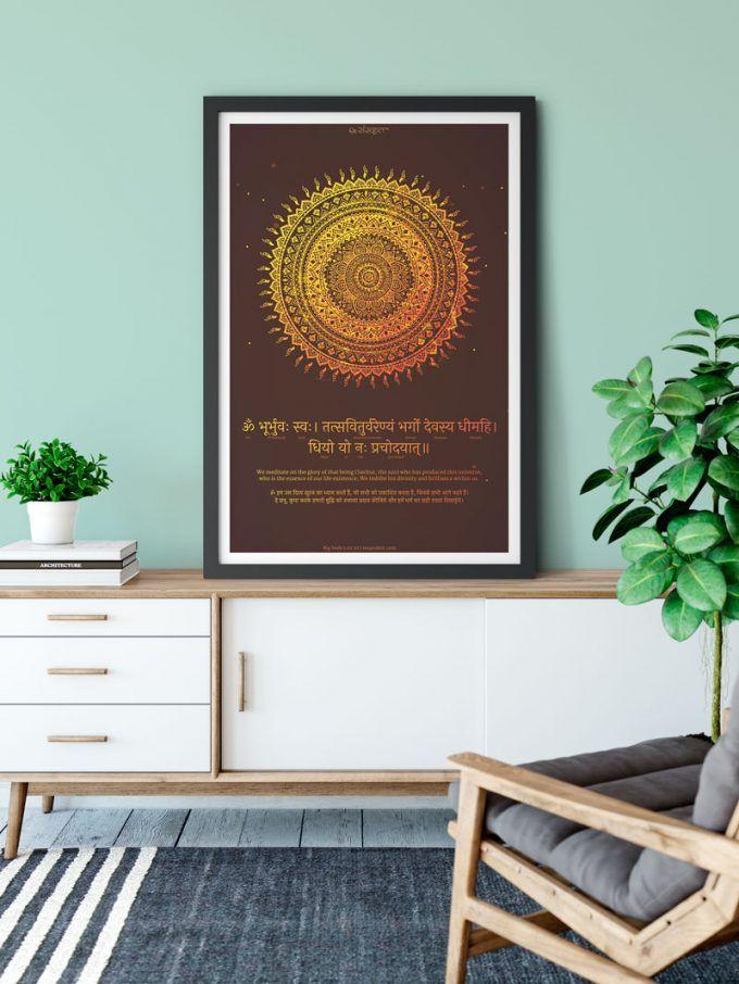 Gayatri Mantra Frame In 2020 Gayatri Mantra Frames On Wall