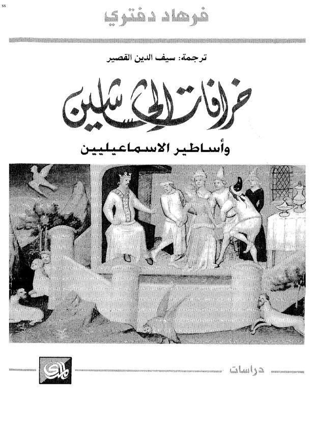 خرافات الحشاشين وأساطير الاسماعيليين فرهاد دفتري Ahmed Abdelfattah Free Download Borrow And Streaming Internet Archive Arabic Books My Books Books