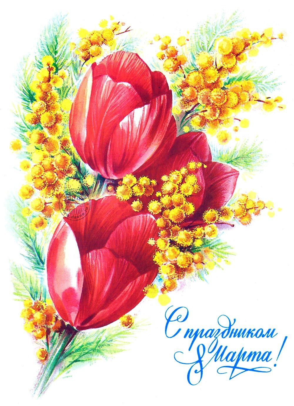 Цветочные открытки 8 марта, мая днем