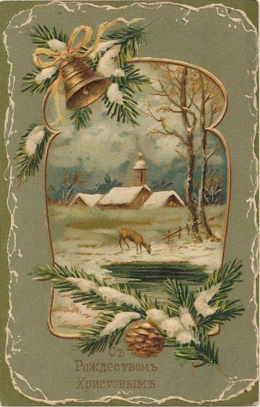 Картинка с рождеством христовым ретро, картинка