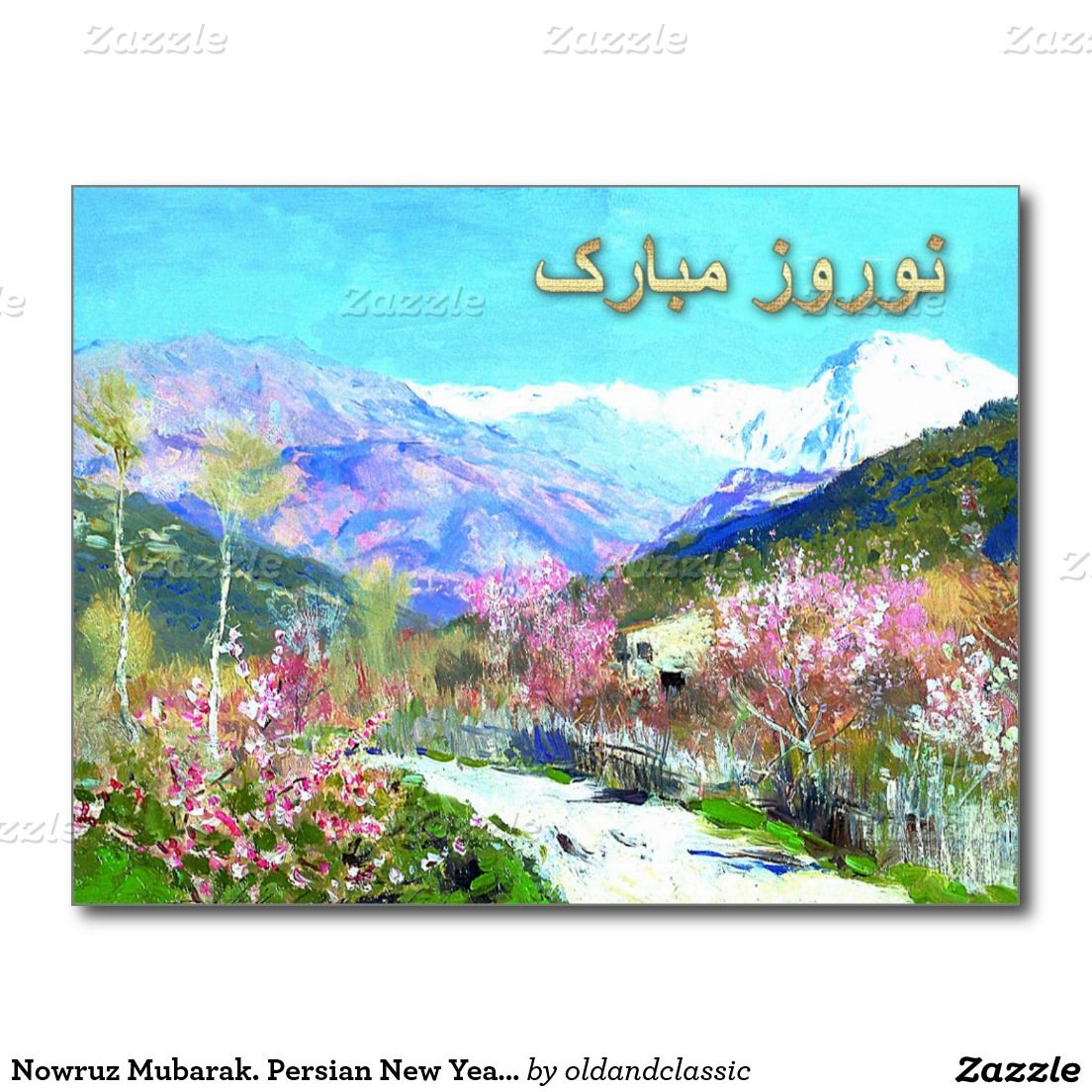 Nowruz Mubarak Persian New Year Postcards Shahla Pinterest