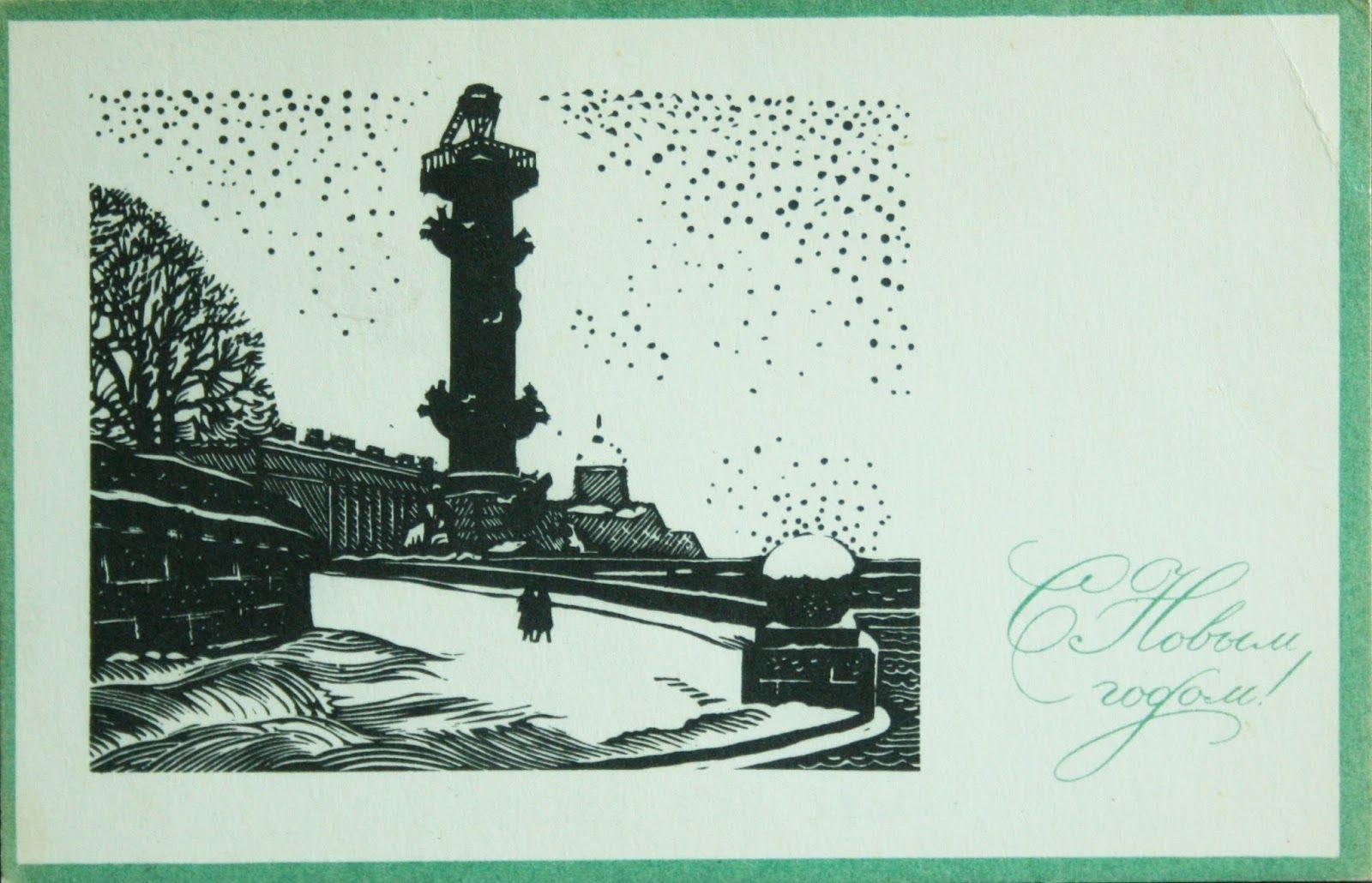 Ленинградская открытка с новым годом