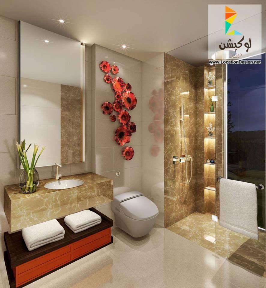 ديكورات حمامات فخمة جدا 2017 2018 لوكشين ديزين نت Bathroom Vanity Designs Bathroom Interior Design Modern Bathroom Design