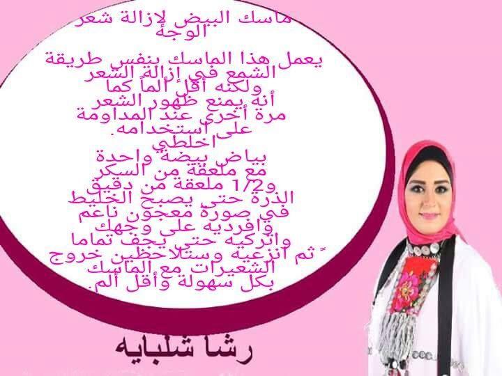 الاكثر مشاهدة على شبكة مصر  _    رشا_شلبايه