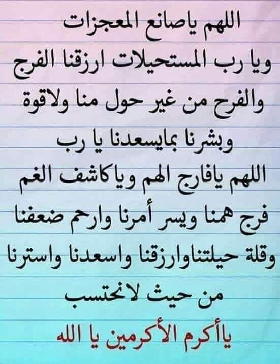 Pin By Warda On Duaa Islamic Phrases Islamic Quotes Islam Facts