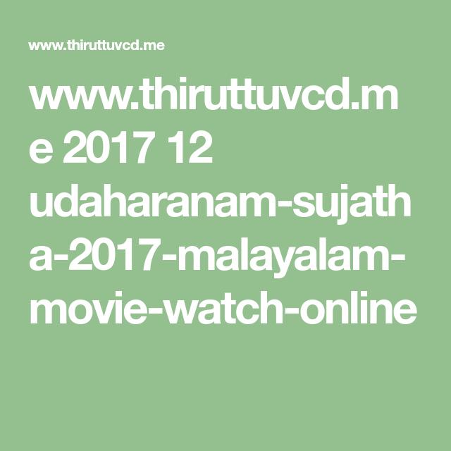 Wwwthiruttuvcdme 2017 12 Udaharanam Sujatha 2017 Malayalam Movie