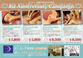ルナカーザ金沢店「1st Anniversary Campaign」(~2013.06.30)
