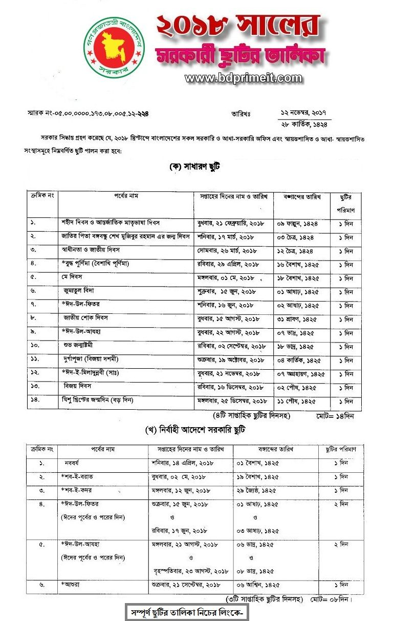 public government holidays list in bangladesh 2018 holiday calendar holiday list public